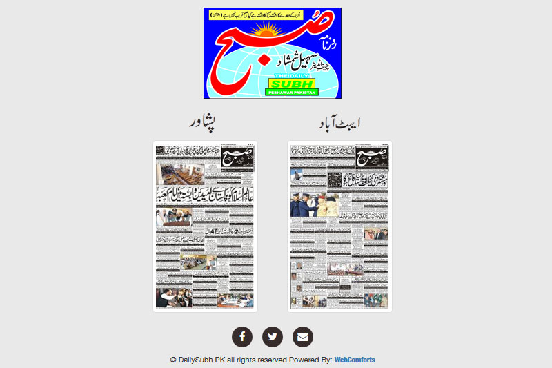 Daily Subh Website designed by Webcomforts